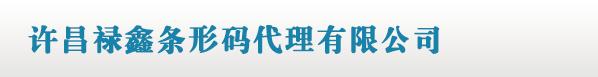 许昌条形码申请_商品条码注册_产品条形码办理